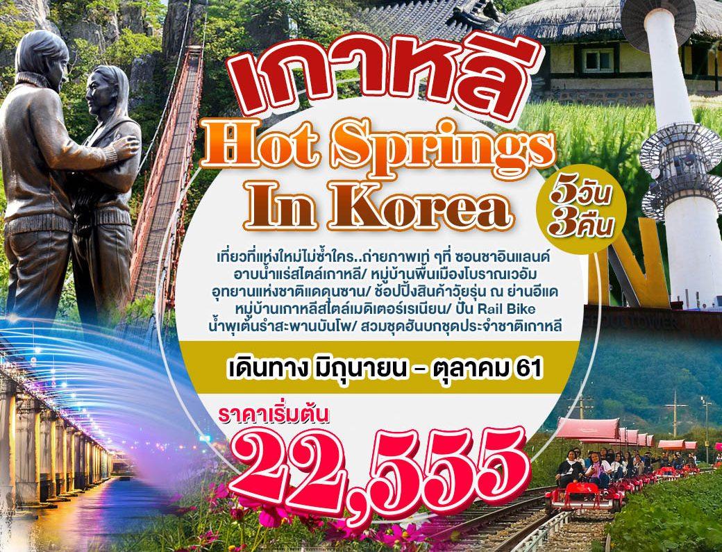 คลิกดูรายละเอียด เกาหลี Hot Springs In Korea 5 วัน 3 คืน