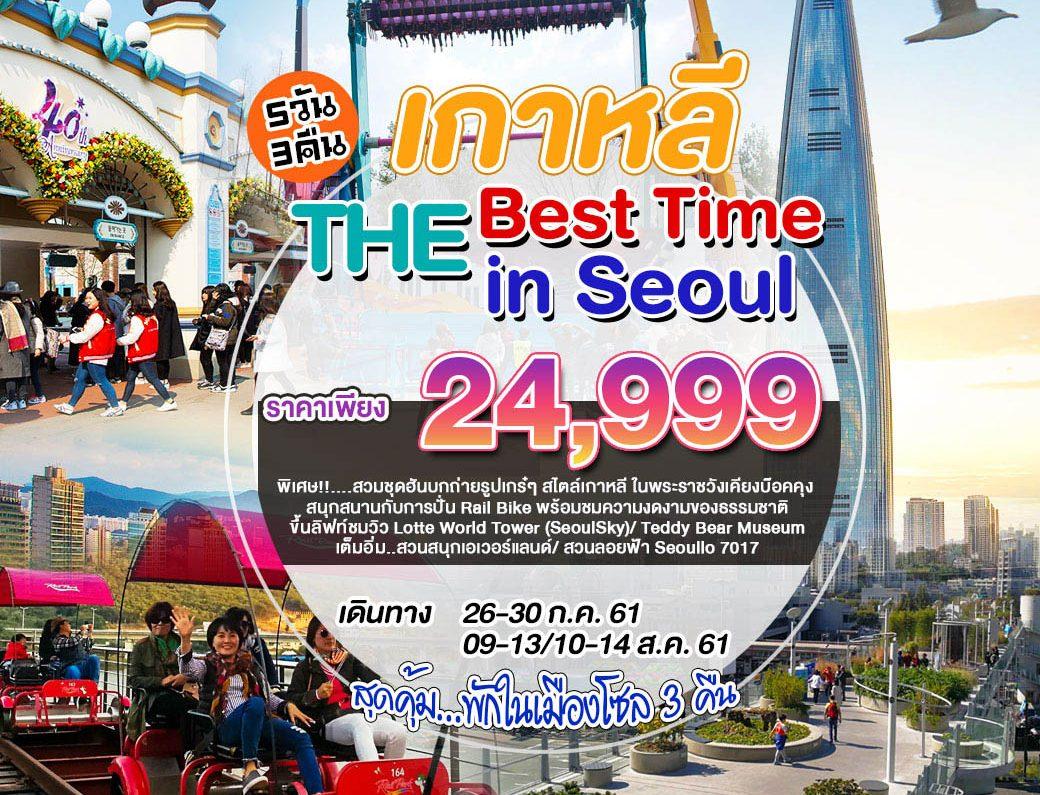 คลิกดูรายละเอียด เกาหลี The Best Time in Seoul 5 วัน 3คืน