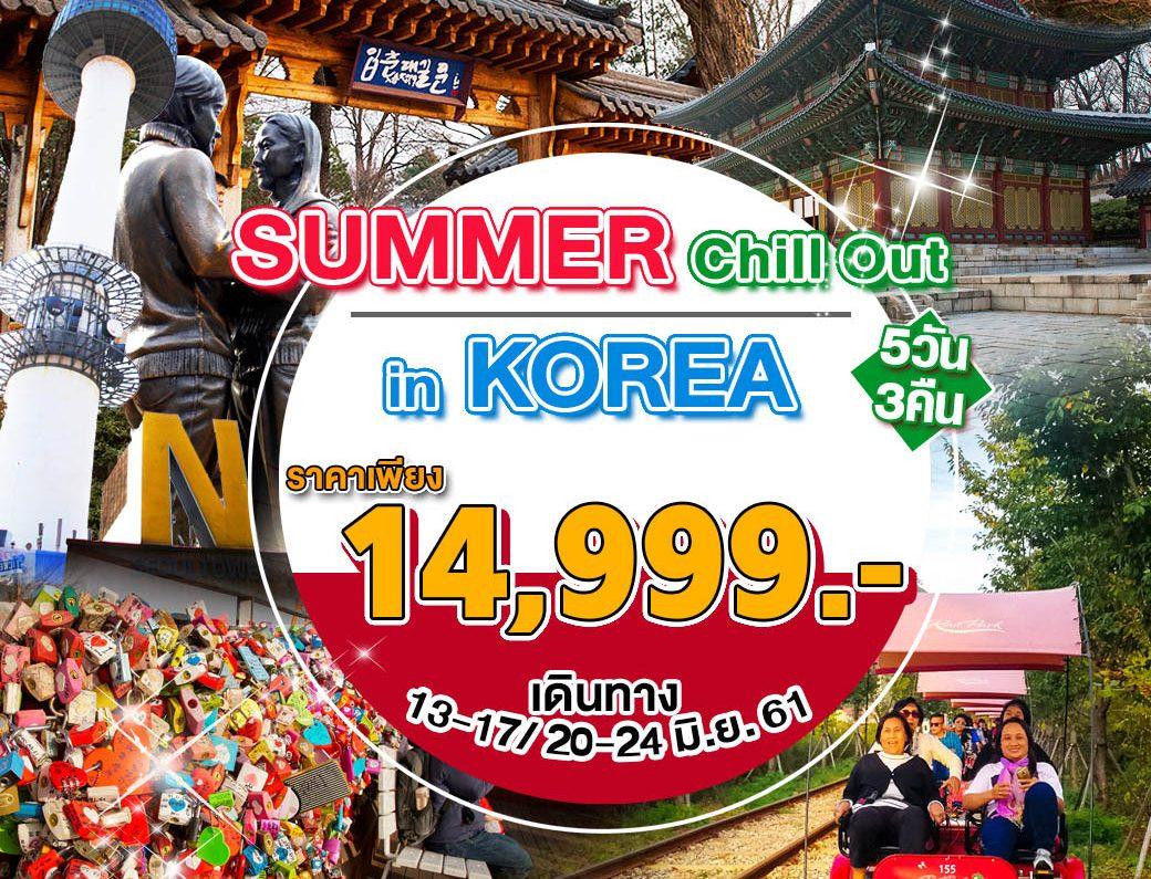 คลิกดูรายละเอียด Summer Chill Out in KOREA 5 วัน 3 คืน